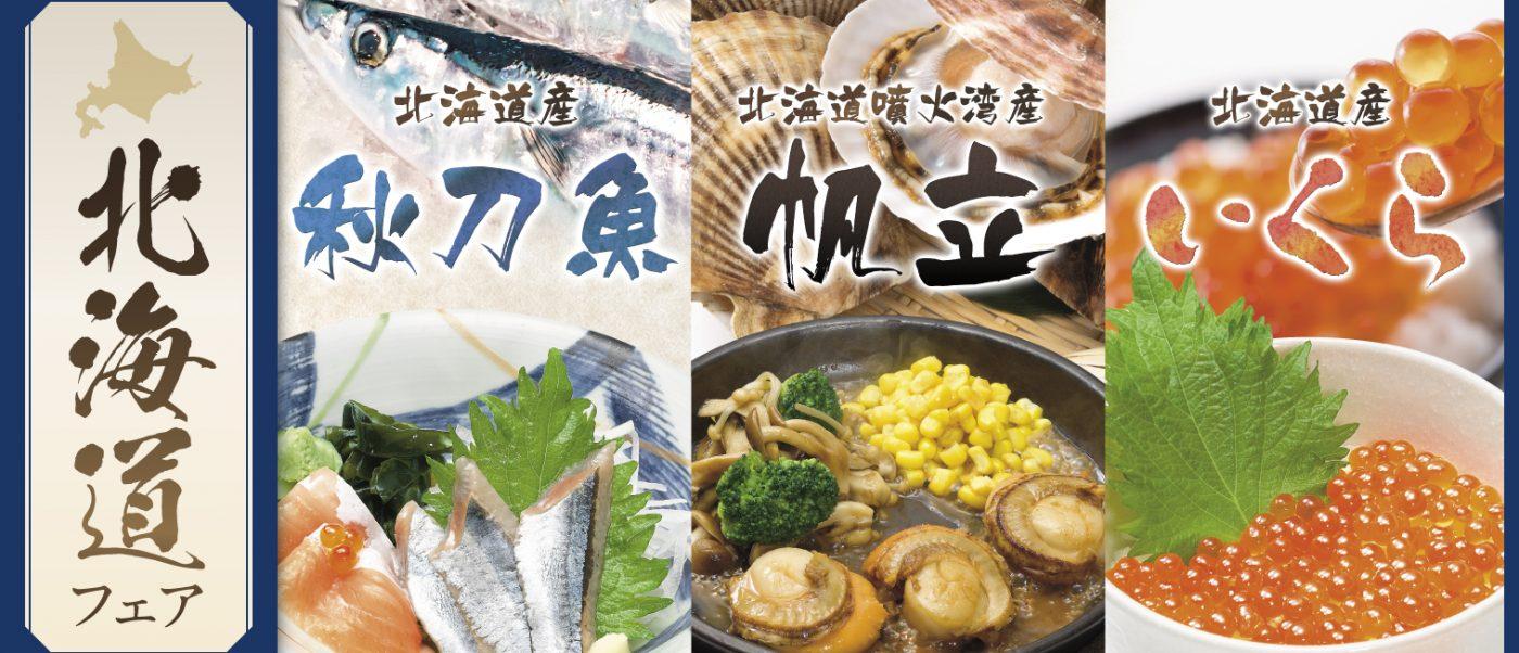 民芸 北海道フェアバナー